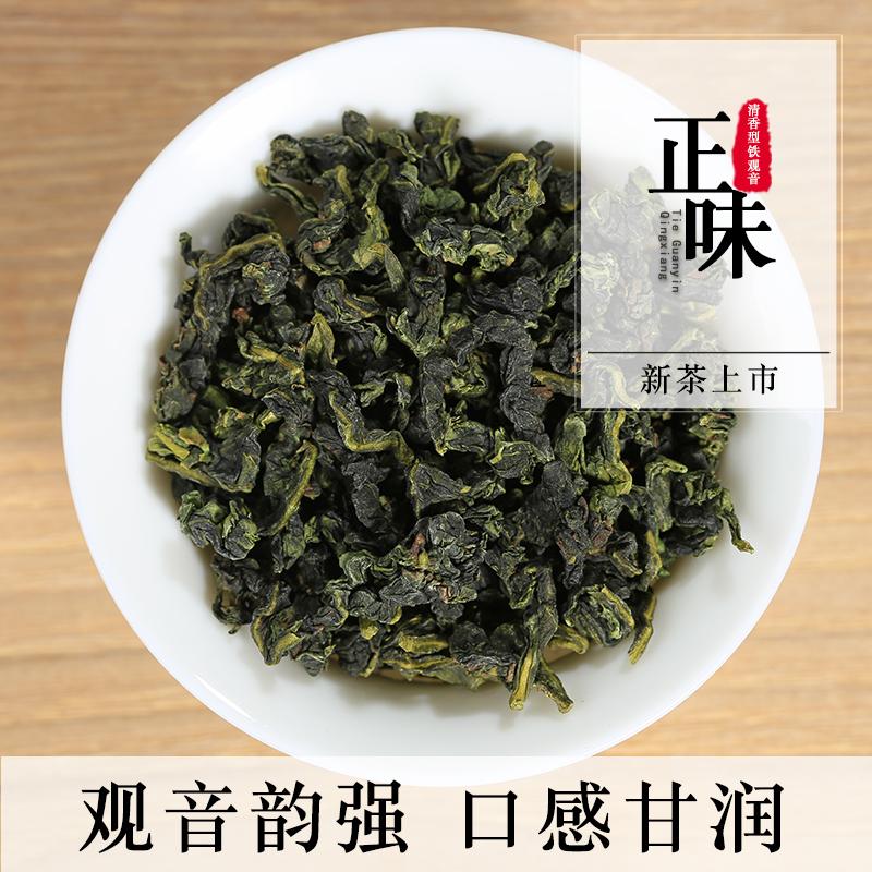 Чай Те Гуаньинь Артикул 529348531380