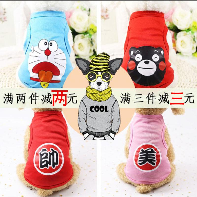 网红小狗狗宠物衣服春夏装款卡通薄款背心中小型犬泰迪小猫咪衣服