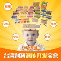 创智潜能开发宝盒3-5岁初阶益智玩具教具左右全脑思维开发早教