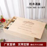 Wine wooden box six packs of wine gift box solid wood wine wooden box high-grade 6 Pack wine packaging box custom