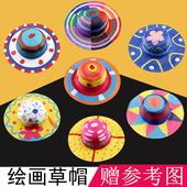 幼儿园亲子活动美术涂鸦帽子绘画儿童卡通?#21450;?#33609;帽DIY手工材料包