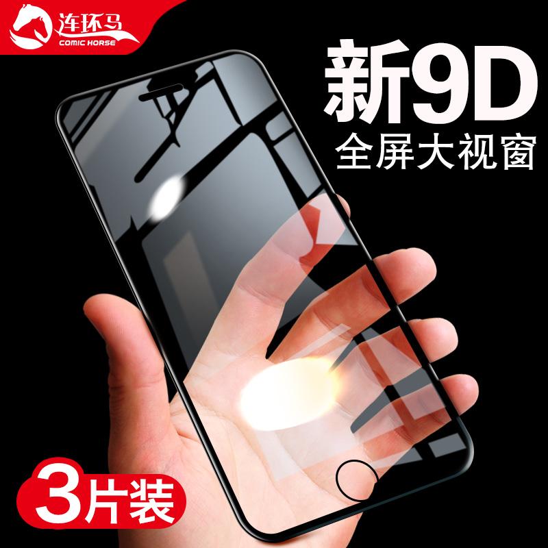 苹果8钢化膜iphone7全屏覆盖plus全包边8P防偷窥7P全包抗摔i7原厂玻璃ipone防窥i8手机ip7防窥膜ip8八puls七8