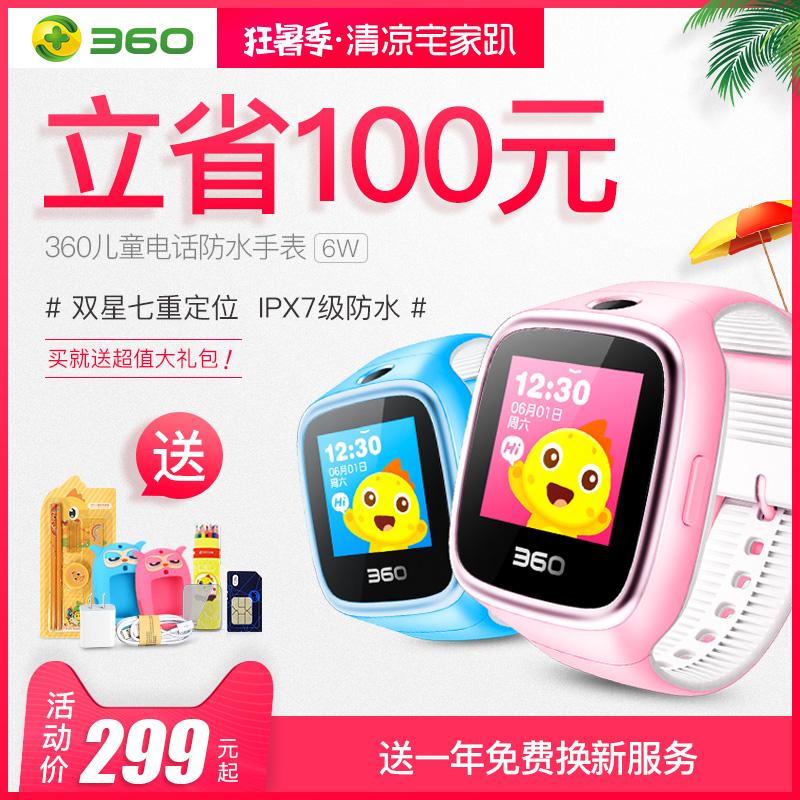 360儿童电话手表6w小学生wifi天才智能多功能gps定位防水男女手机