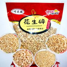 花生碎熟5斤装1斤小包烘焙烤花生米碎粒原味花生仁牛轧糖火锅配料