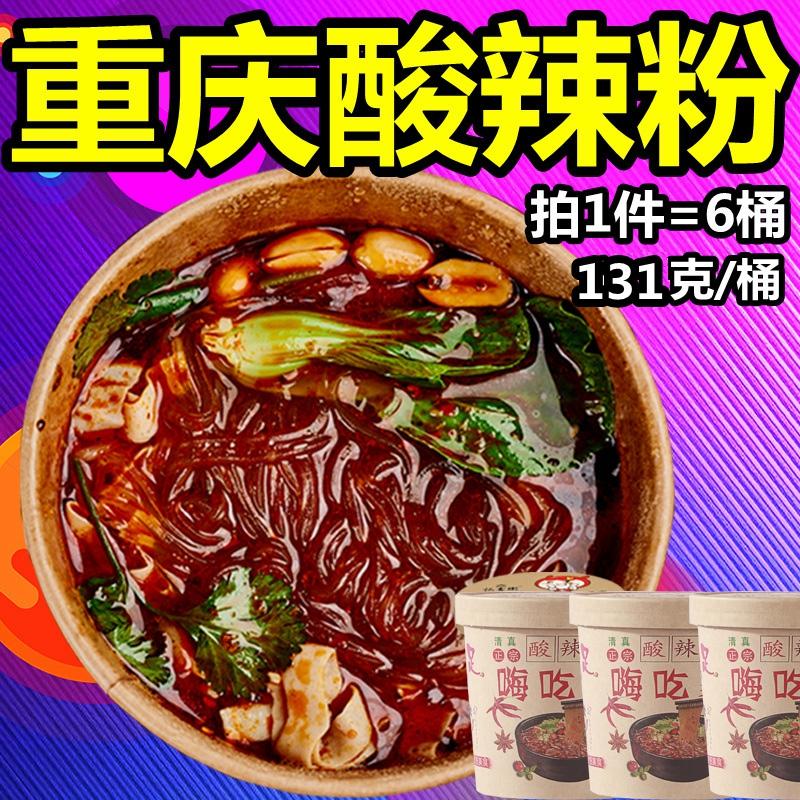 恋圆嗨吃家酸辣粉正宗重庆6桶装红薯粉丝方便面土豆粉螺蛳粉米线