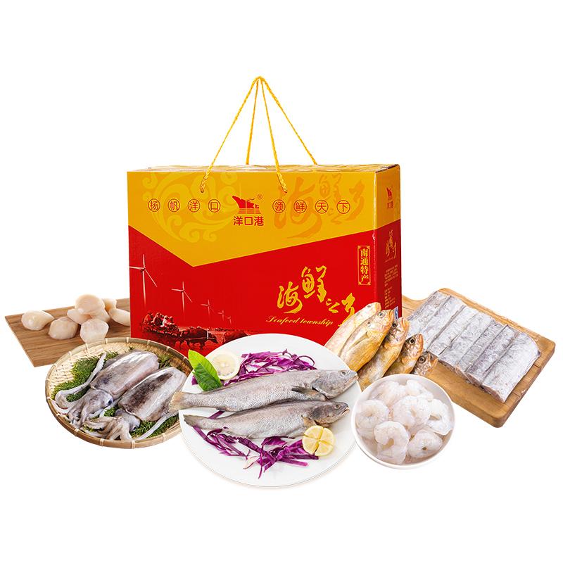高档海鲜礼盒