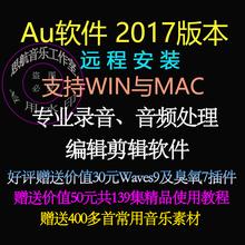 中文版 音频处理 非教程 剪辑安装 audition 2017 Au软件录音