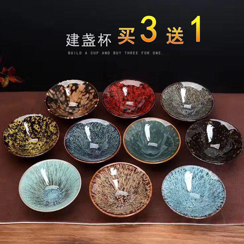 七彩建盏茶杯