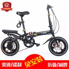 折叠自行车成人 男女式16/20寸变速减震小型超轻便携儿童学生单车