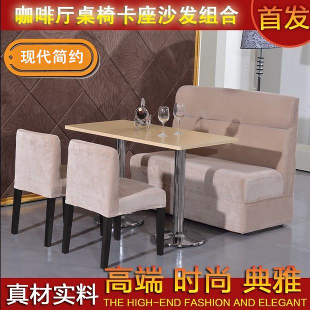 咖啡厅布艺沙发卡座