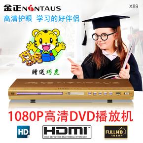 金正X89DVD影碟机家用HDMI高清播放机VCD CD EVD儿童播放器包邮