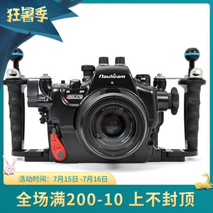 Nauticam NA-A7II 防水壳 for Sony A7II / A7RII #17414