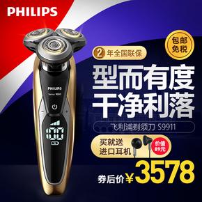飞利浦荷兰进口电动剃须刀充电式干湿两用S9911