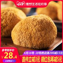 19年猴头菇干货新鲜500g无硫特级古田菌菇纯天然养胃粉非东北野生