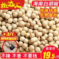 白胡椒粒海南特产白胡椒粉烧烤调料腌撒研磨器煲汤料农家特产