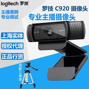 罗技C920/C930E高清摄像头 网络主播 美颜直播 免驱电脑摄像头