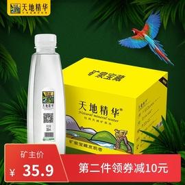 天地精华天然矿泉水350ml*20瓶小瓶装整箱饮用水纯净水整箱小瓶水图片