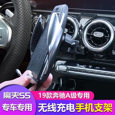 魔夹S5奔驰手机车载支架改装A200L专用2019新A级a180l无线充电器