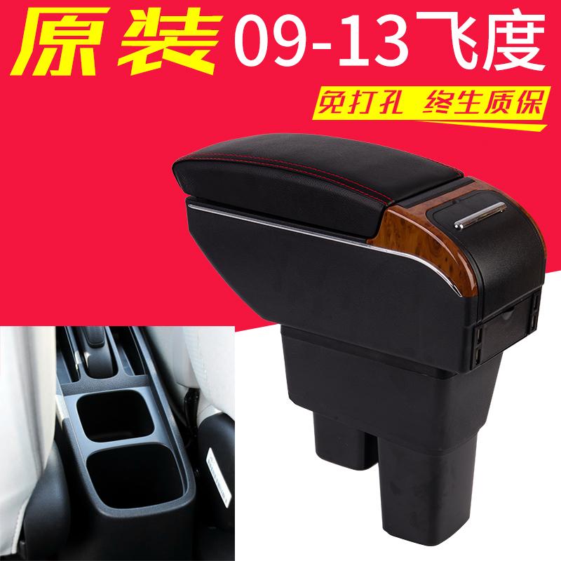 本田新老飞度改装专用扶手箱08 09 10 12 13款免打孔原装中央配件