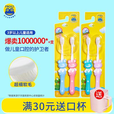 青蛙牙刷 儿童3-6-12岁牙膏细软毛护龈小刷头儿童牙刷牙膏套装