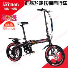 飞鸽铁锚折叠自行车16寸20寸变速碟刹减震儿童学生男女式小轮单车