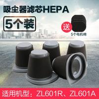 海爾吸塵器配件濾芯