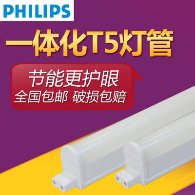 飞利浦LED灯管T5一体化支架全套T8日光灯1.2米超亮光管长条灯棒管66大促