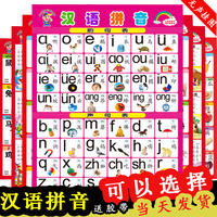 Number 1-100 wall chart silent Chinese pinyin alphabet children's literacy wall map wall stickers 0-3 years old English letters