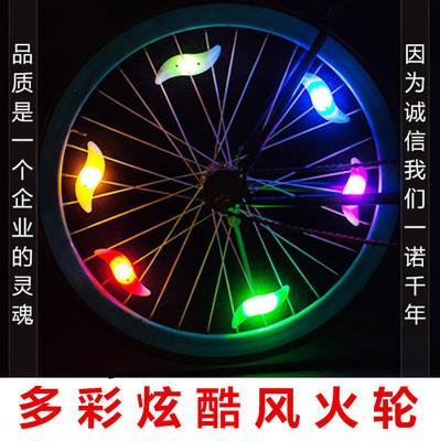 自行車燈夜騎風火輪柳葉輻條燈兒童單車輪胎甩燈裝飾山地車配件