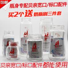 专配贝亲玻璃奶瓶瓶身160/240ml适合贝亲标准/宽口径奶瓶配件