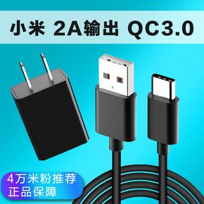 小米5充电器数据线原装小米5s6充电头快充type-c正品note平板4c五