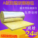 Centrifugal glass wool felt color steel factory culture greenhouse wall insulation insulation cotton insulation tube fire cotton