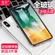 iphonex钢化膜全屏覆盖苹果x手机水凝前后5D背贴膜蓝光4D不进灰8X