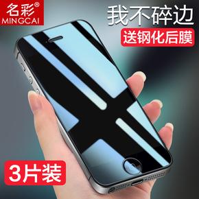 iphone5鋼化膜全屏抗藍光蘋果5S手機前后玻璃五貼膜SE高清防指紋c