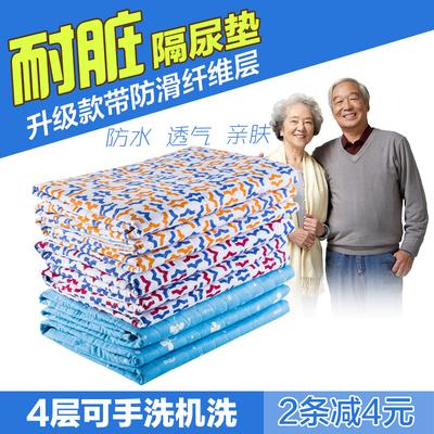 隔尿垫成人老人防水可洗超大号纯棉护理垫尿不湿透气防漏床单床垫