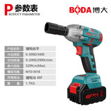 Boda electric wrench brushless wrench shelf charging lithium battery wrench wind gun sleeve car impact wrench