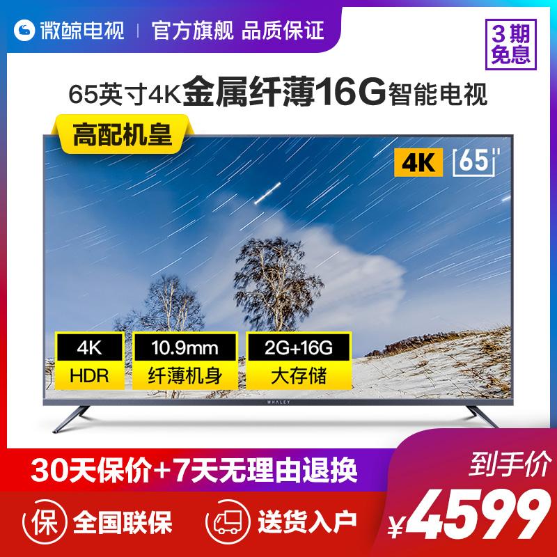whaley/微鲸 65D2UT 65吋4K高清智能网络语音大屏液晶平板电视