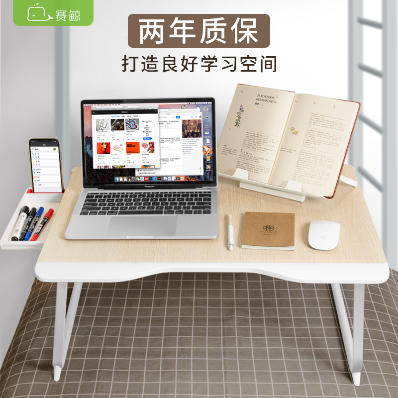 床上写字桌