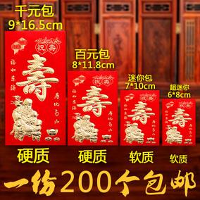 寿字红包批發百元千元祝寿红包寿比南山生日快乐创意红包邮利是封