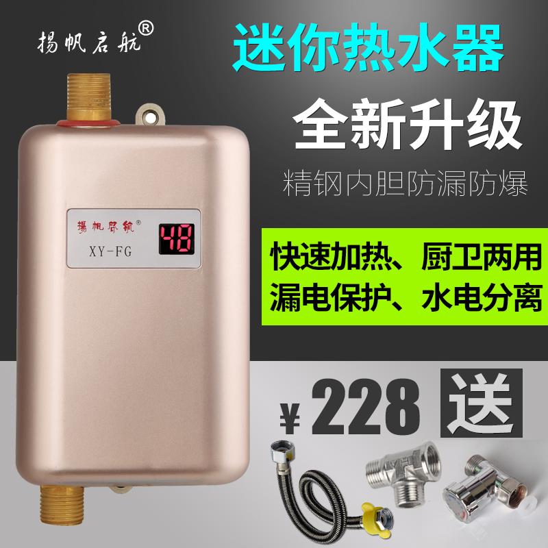 迷你小厨宝即热式电热水龙头家用厨房小型热水器快速热免储水恒温