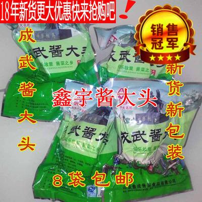 山东成武酱大头咸菜鑫宇酱菜疙瘩下饭菜国宴酱菜8袋包邮菏泽特产