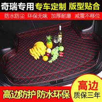 奇瑞瑞虎8/7瑞虎5x3x艾瑞泽5艾瑞泽GX/EX风云2E3专用汽车后备箱垫