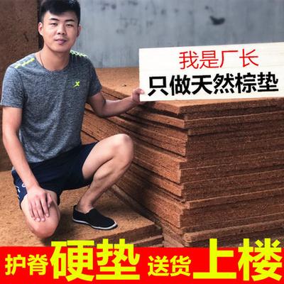 棕垫硬床垫儿童天然椰棕1.5m单人1.2薄棕榈经济型护脊椎1.8米定做