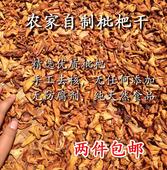 攀枝花米易农家自制枇杷干果干蜜饯无添加孕妇儿童可食 2件包邮