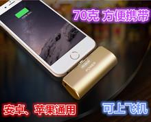 口袋宝充电宝苹果6专用便携三星oppo苹果vivo移动电源可爱迷你