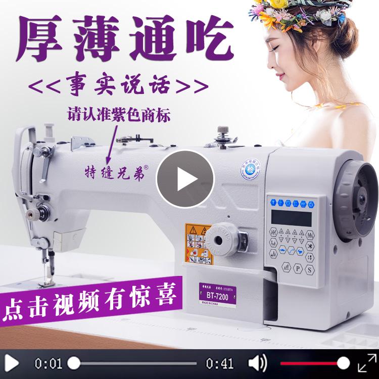 工业电动缝纫机