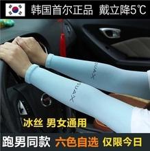套手臂套薄长款 冰凉袖 韩国夏季冰丝防晒手套女男防紫外线开车套袖