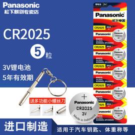 松下CR2025纽扣电池3V锂小米机顶盒子台式电脑人体重秤手表电子汽车遥控器钥匙日本原装进口正品批发包邮主板图片