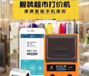 手机蓝牙直连移动便携手持式条码打印机 无线条码蓝牙打印机