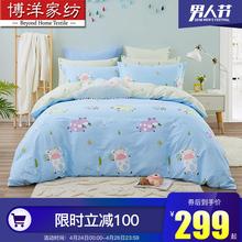 博洋家纺四件套纯棉儿童卡通1.8m床单春季学生床上用品全棉被套
